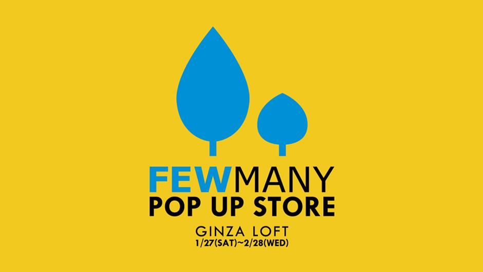 fewmanypopup_logo