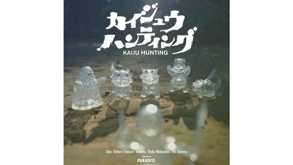 kaijuhunting_01