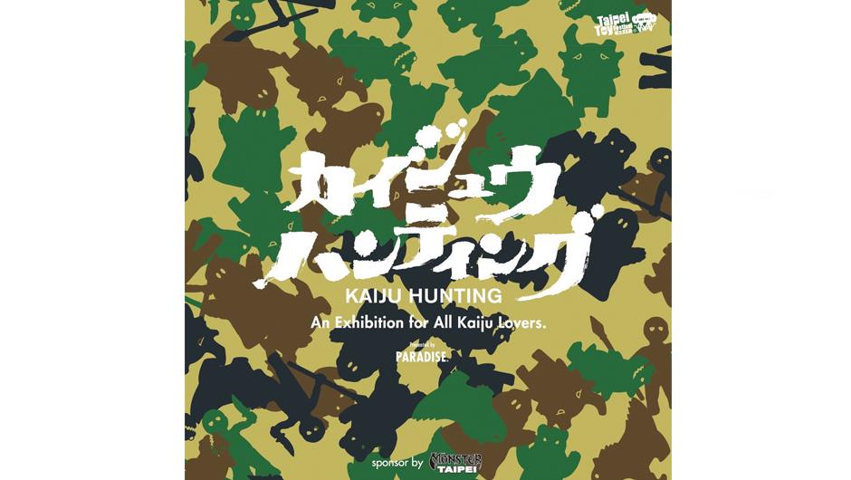 kaijuhunting_03