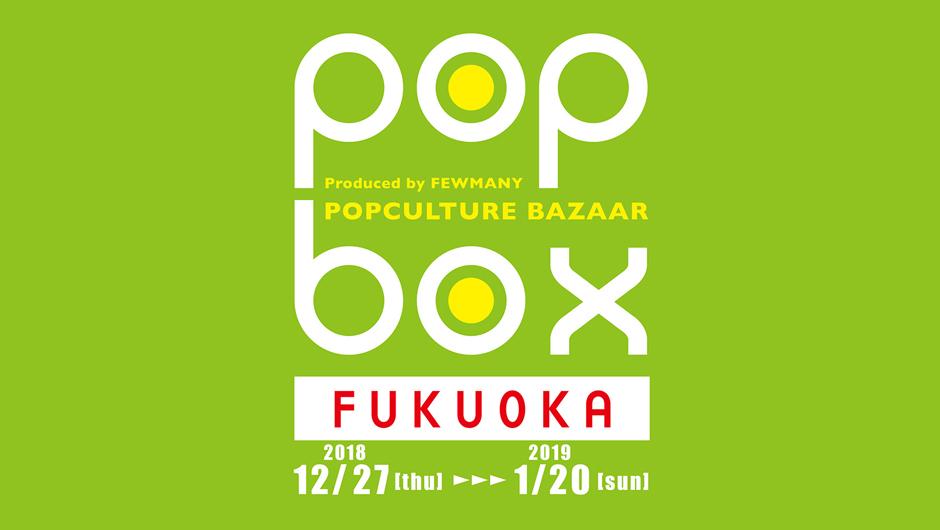 pb_fukuoka_2018