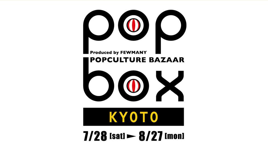 pb_kyoto_2018