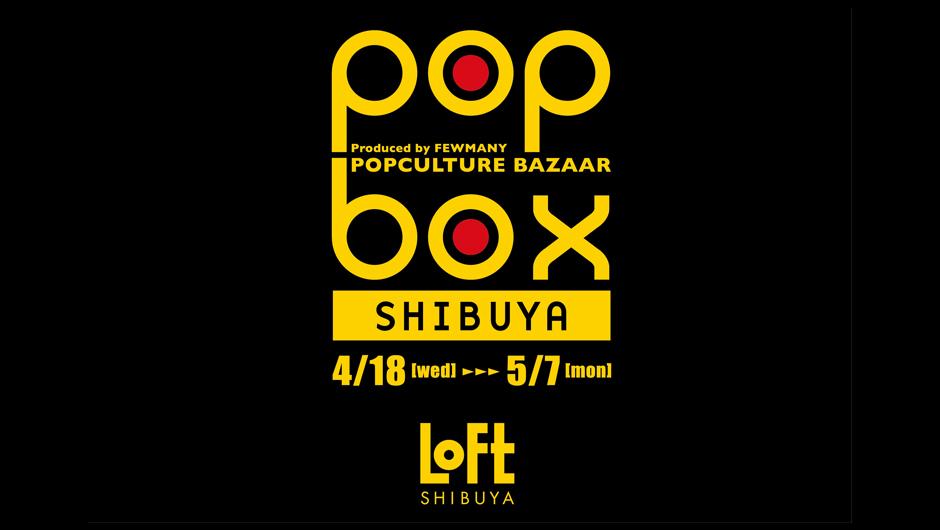 pb_shibuya_2018
