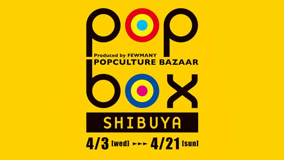pb_shibuya_2019