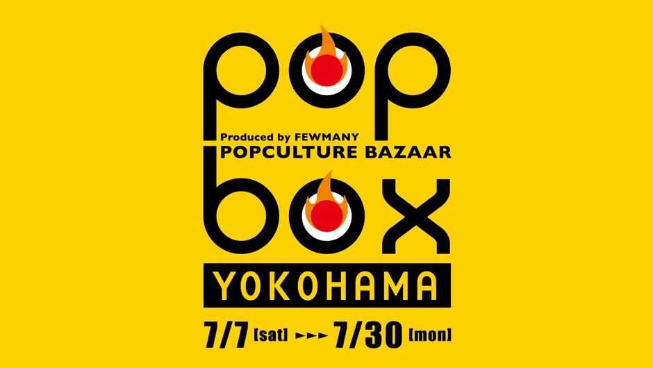 pb_yokohama_2018