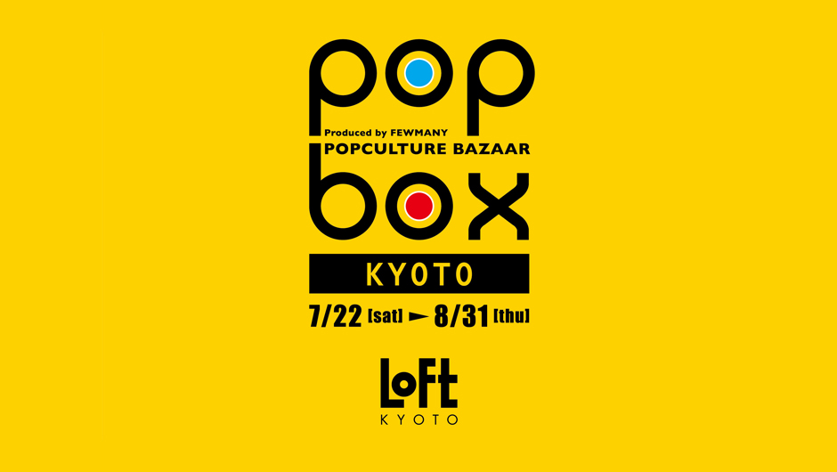 popbox_kyoto