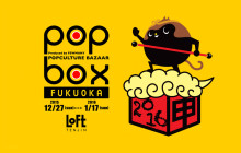popbox_flyer_new year
