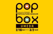 popbox_umeda_2016