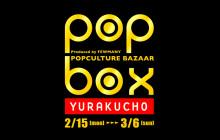popbox_yurakucho_2016