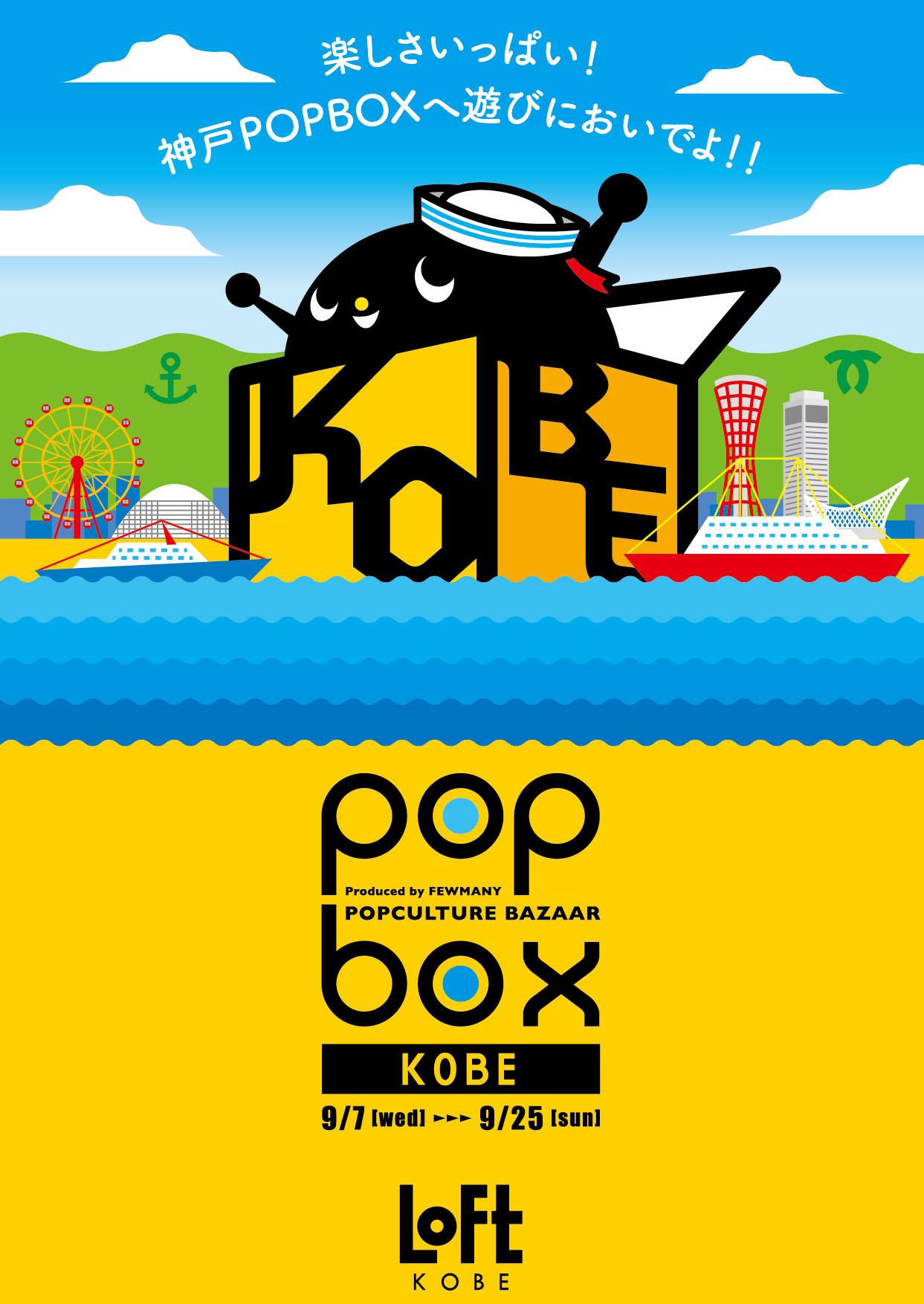 KOBE-POPBOX2016