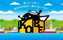 popbox_kobe