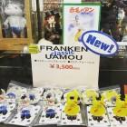 上野ヤマシロヤ限定フランケンUAMOU クリアVer. イエローVer. YAMASHIROYA EXCLUSIVE: NEW FRANKEN SERIES! http://www.e-yamashiroya.com @toy_yamashiroya