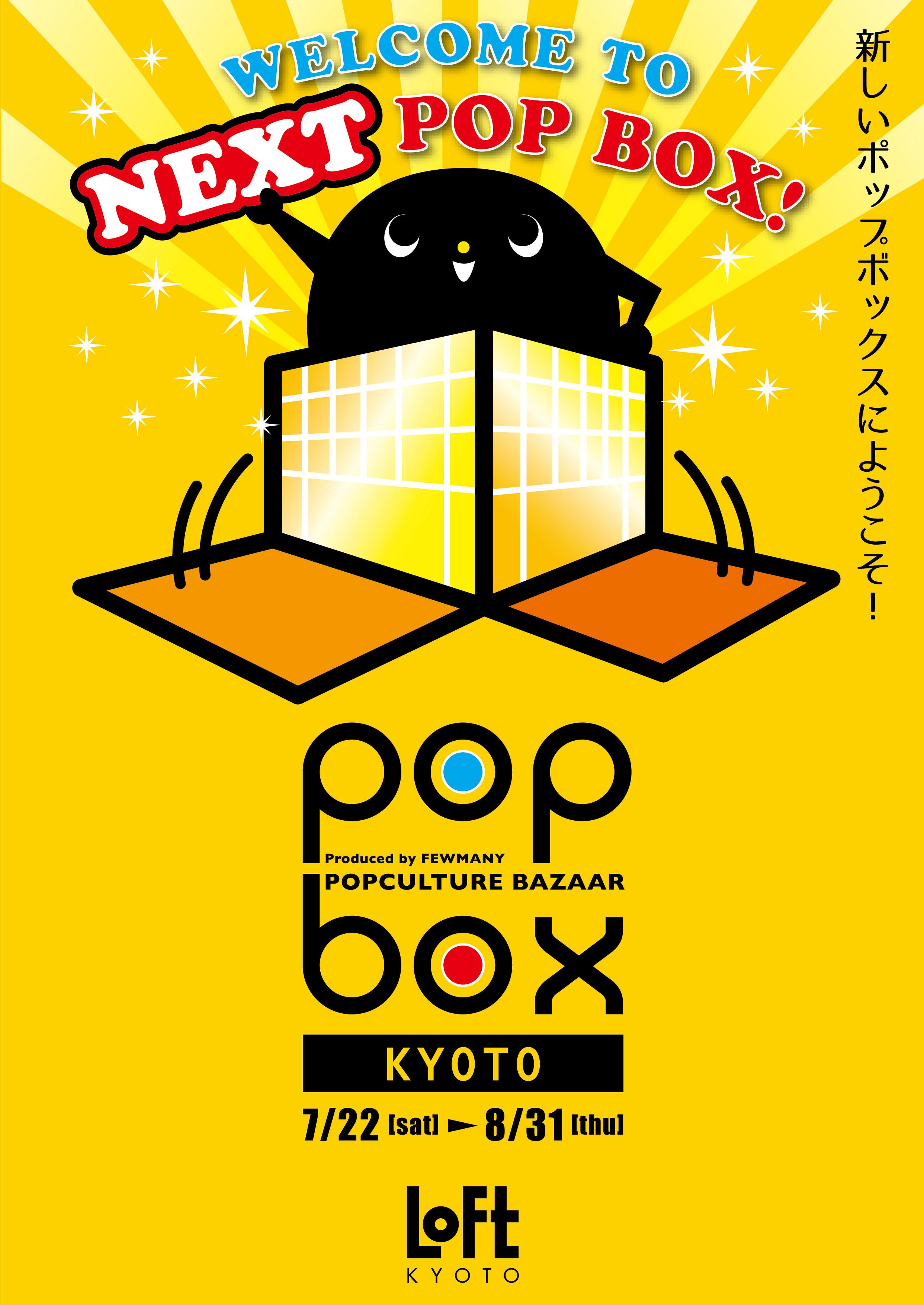 A4flyer_POPBOX_kyoto