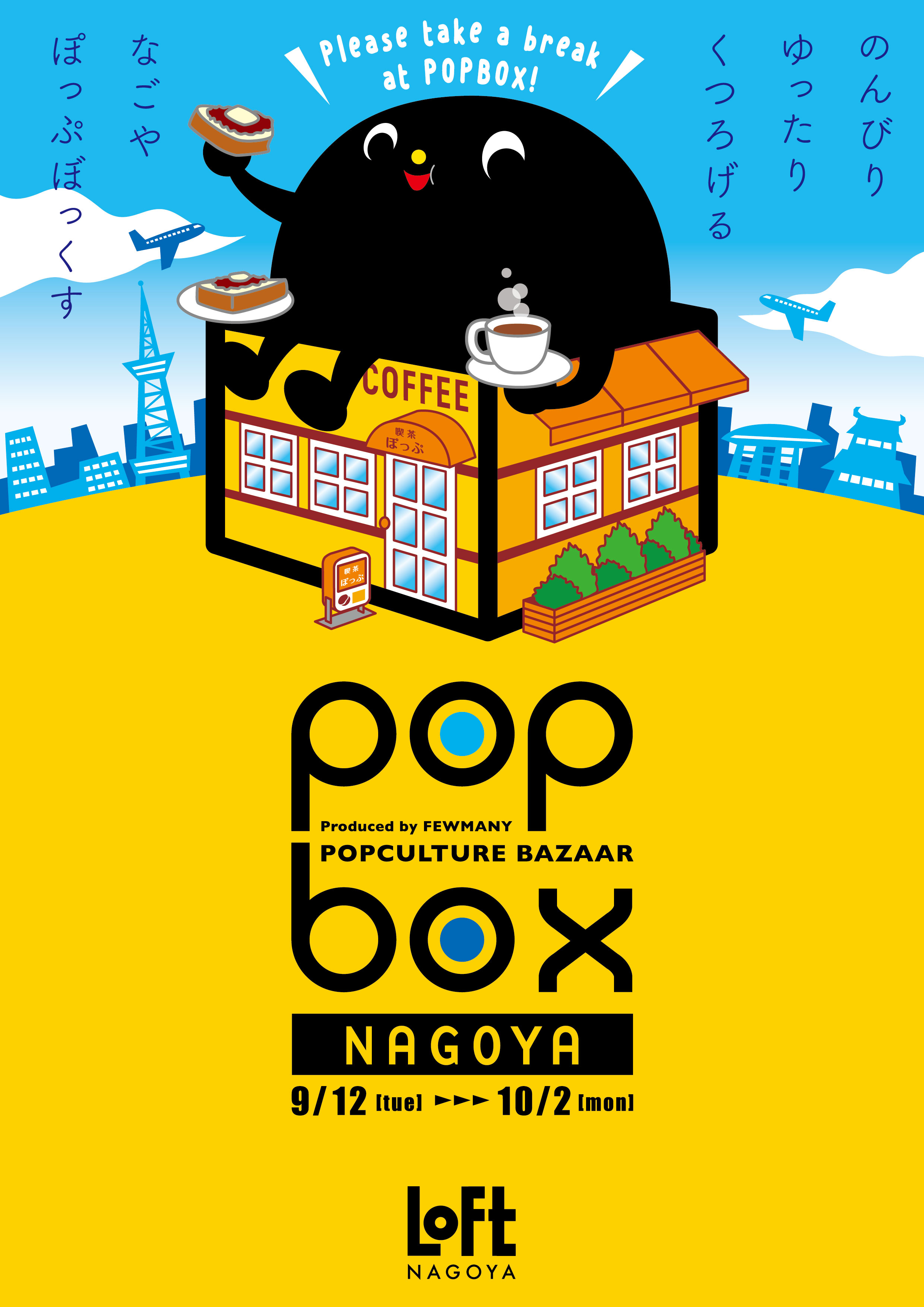 名古屋POPBOX_main