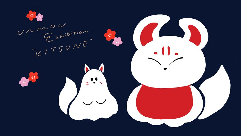 kitsune_main_3