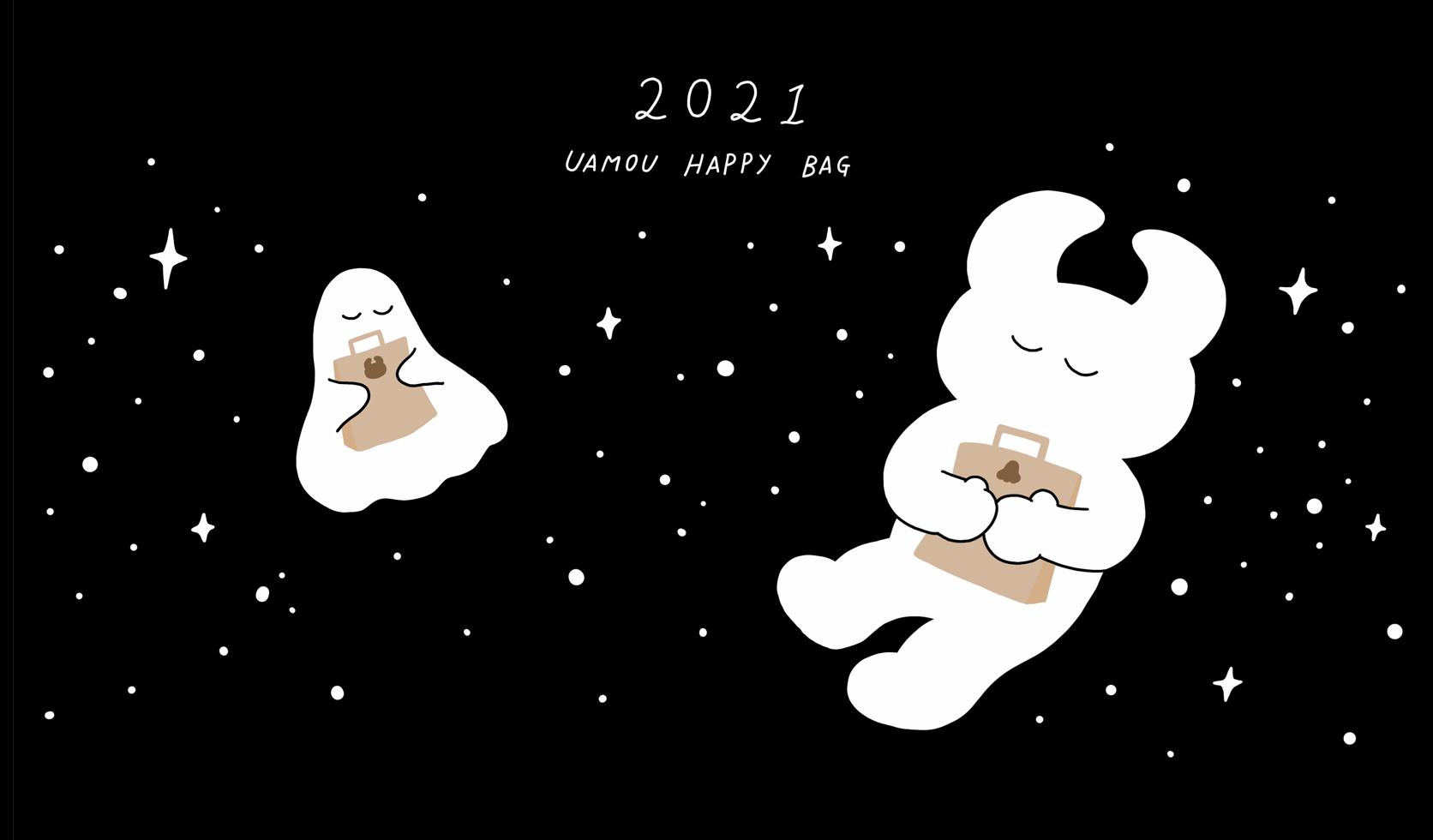 happybag_2021