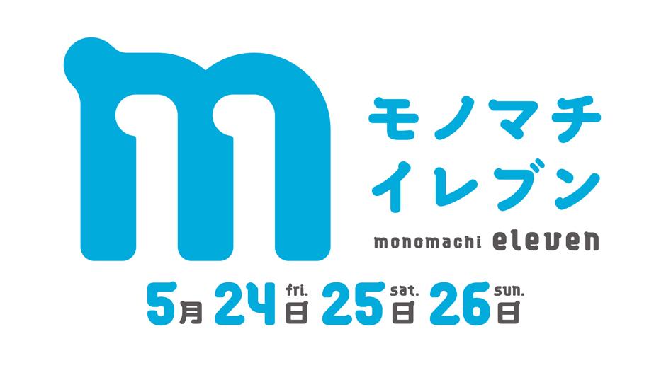 monomachi11