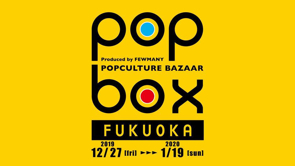 pb_fukuoka_2019