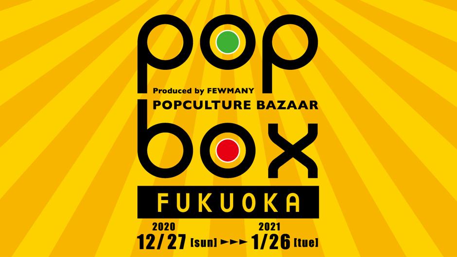 pb_fukuoka_2020