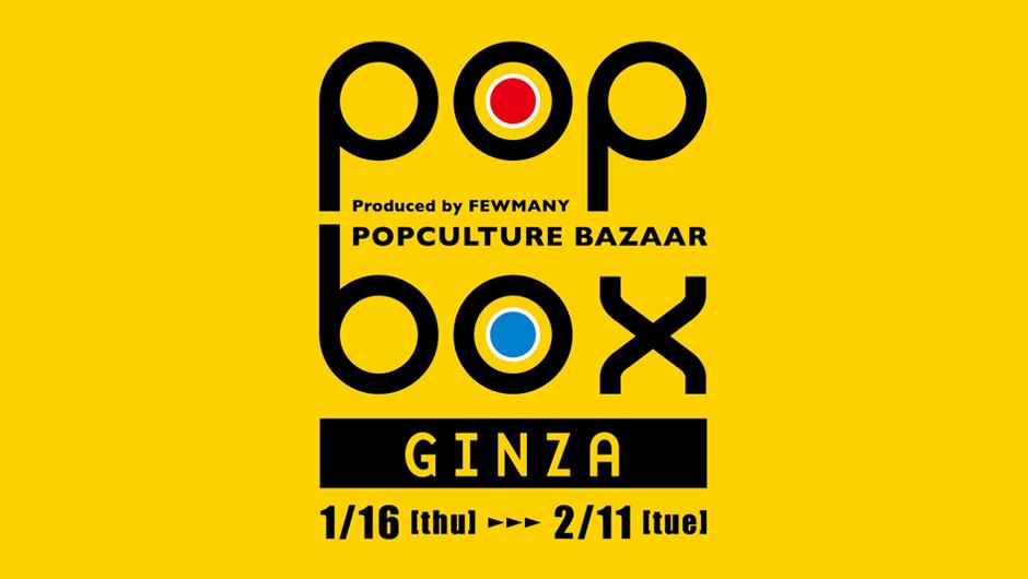 pb_ginza_2020