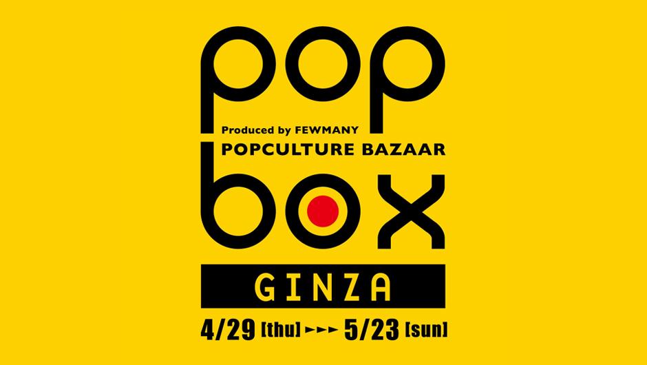 pb_ginza_2021