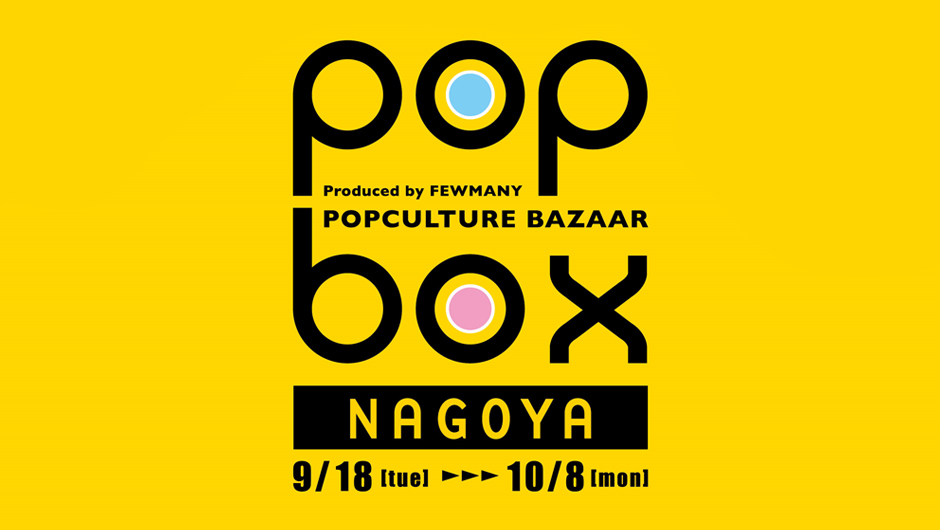 pb_nagoya_2018