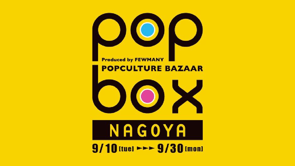 pb_nagoya_2019