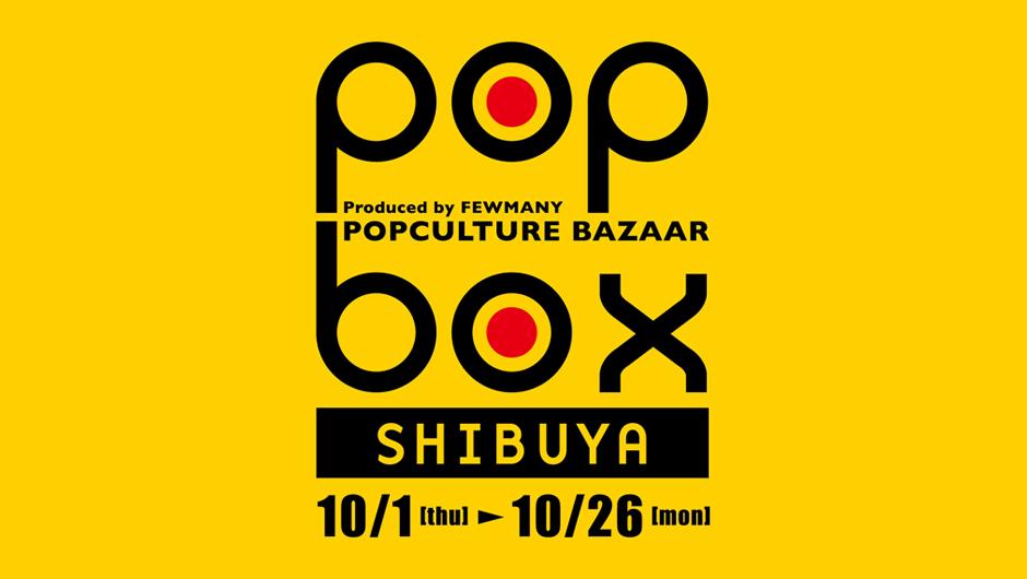 pb_shibuya_2020