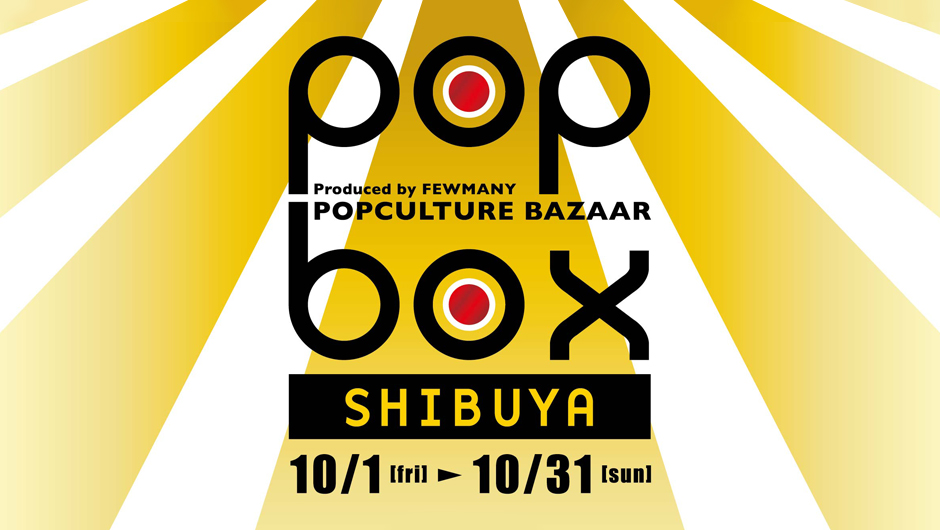 pb_shibuya_2021