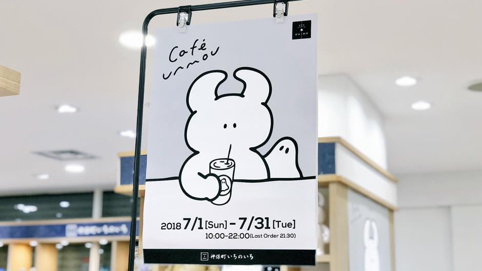 cafe_uamou2018_05